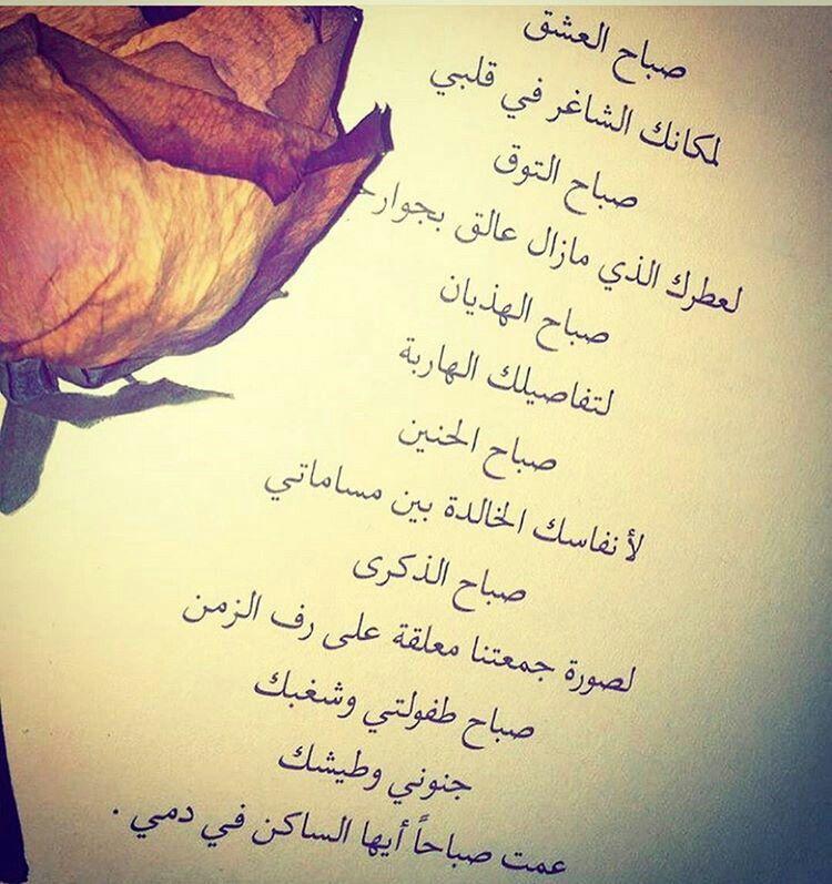وحشانى Love Words Sweet Love Quotes Romantic Love Quotes