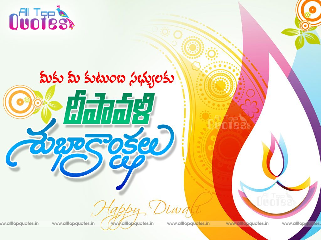 Telugu happy diwalideepavali sms quotes and greetings online all telugu happy diwalideepavali sms quotes and greetings online all top quotes kristyandbryce Gallery