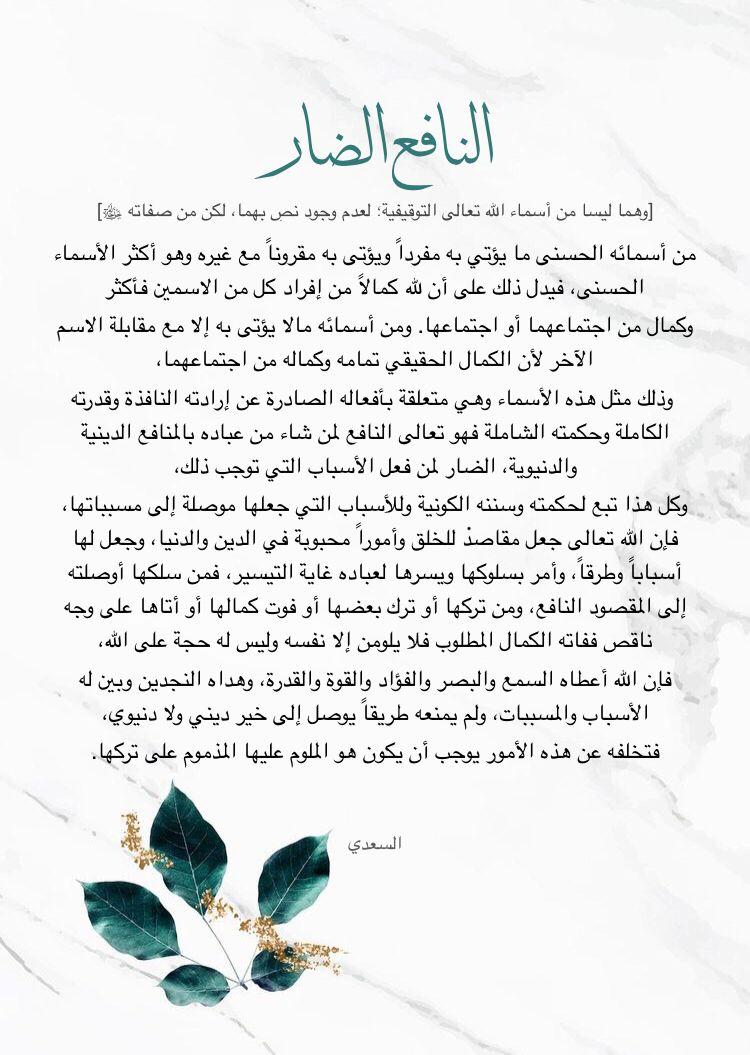 من صفات الله النافع والضار Quran Quotes Allah Islam Allah