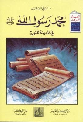 محمد رسول الله صلى الله عليه وسلم في المدينة المنورة شوقى أبو خليل Pdf Book Lovers Books Ebook