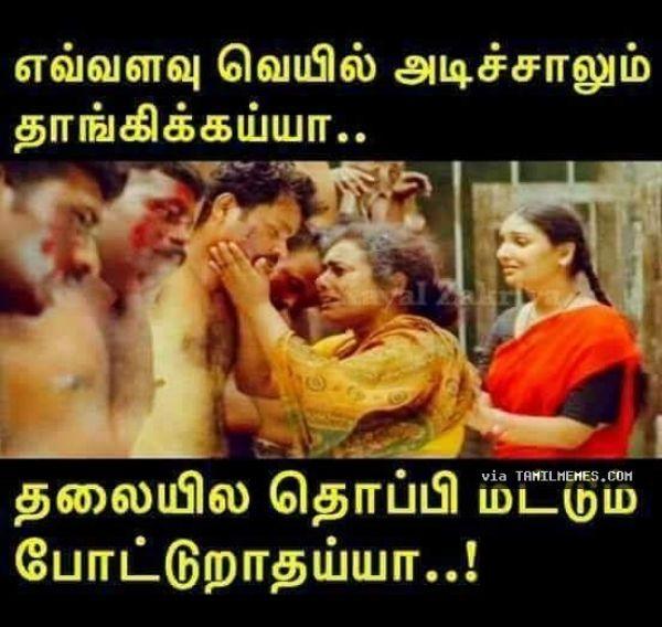 Hat Symbol With Images Vadivelu Memes Tamil Funny Memes Memes