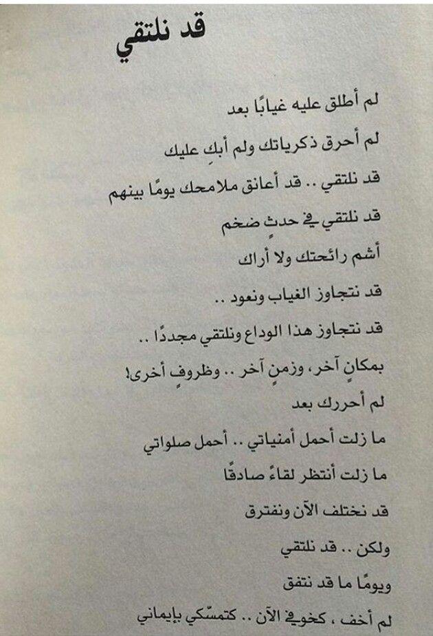 قد نلتقي Quotes For Book Lovers Calligraphy Quotes Love Pretty Quotes