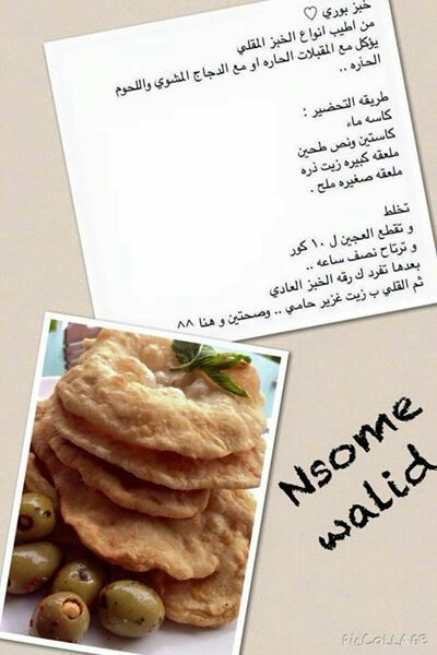 Cover Dough With Moist Towel Walnut Sized Roll On Oiled Surface Not Floured Frying Oil Should Be Hot Push Down In 2021 Libyan Food Indian Food Recipes Arabic Food
