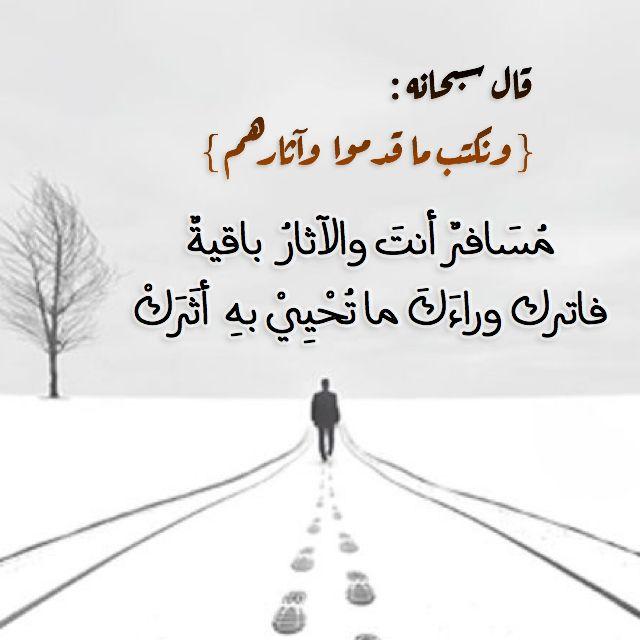 ونكتب ما قدموا وآثارهم Words Home Decor Decals Arabic Quotes