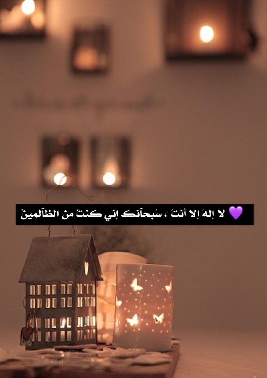 لا إله إلا أنت سبحانك أني كنت من الظالمين Iphone Wallpaper Quotes Love Islamic Inspirational Quotes Snap Quotes