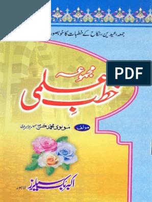 Khutba E Jumah With Urdu Translation Awal Aur Sani In 2020 Books Free Download Pdf Free Pdf Books Pdf Books Download
