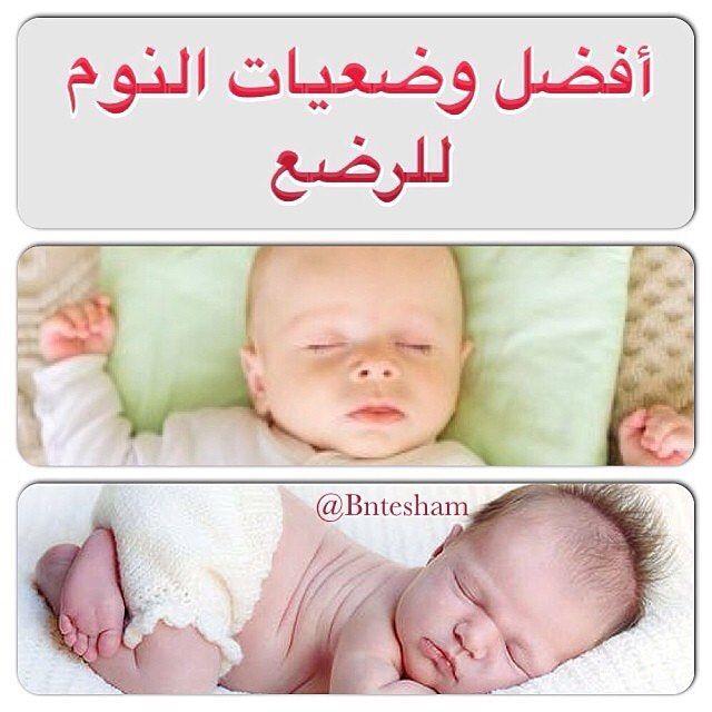 أفضل وضعيات النوم للرضع Baby Baby Kids Infant