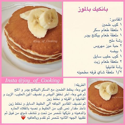 هيفاء الرياض Joy Of Cooking Instagram Photos And Videos Joy Of Cooking Cooking Food