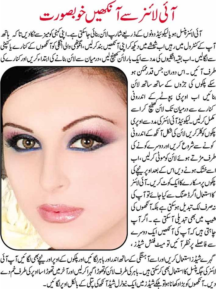 Latest Makeup Tips in Urdu to Look Stunning (With images