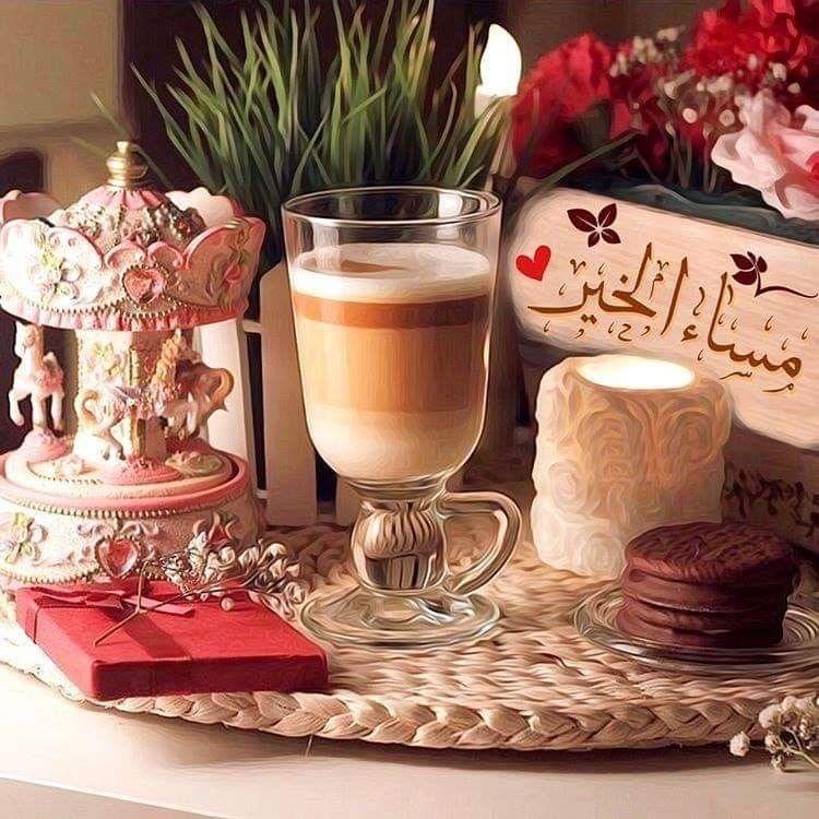 مساء الخير لمن لا يحلو المساء إلا بهم طيب الله مساؤكم بكل الخير والسعادة مساء نسيم مساء Ramadan Decorations Good Evening Good Morning Good Night