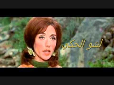 Fairuz Songs فيروز لشو الحكي Youtube My Music Music
