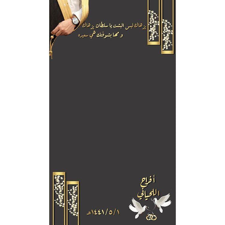 تصميم فلاتر سناب شات On Instagram فلاتر تصميم فلتر زواج تخرج فلتر خاص فلتر خطوبه فلتر عيد دعوات دعو Frame Design Mini Scrapbook Albums Wedding Cards