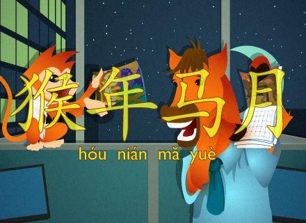 猴年马月| year of the monkey, month of the horse