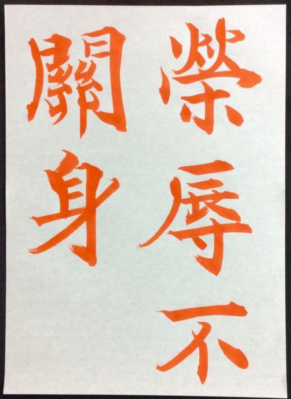 3月のお手本♩ - 書道教室「華」 | 書道, 揮毫, 習字