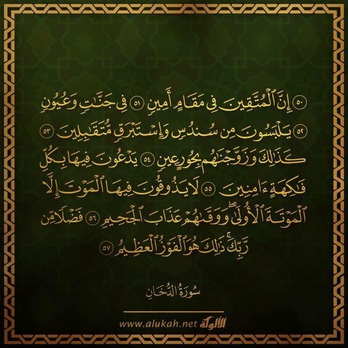 ٥١ ٥٧ الدخان Arabic Calligraphy Calligraphy Islamic Calligraphy