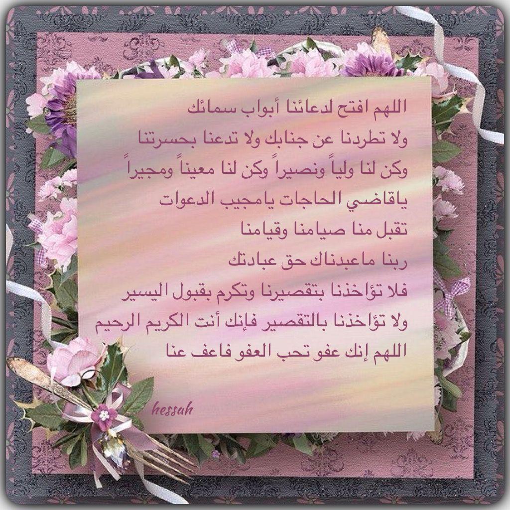 تقبل الله منا ومنكم الصيام والقيام وصالح الاعمال واعاد الله علينا رمضان اعوام عديدة وازمنة مديدة ونحن وان Happy Birthday Celebration Eid Cards Islamic Events