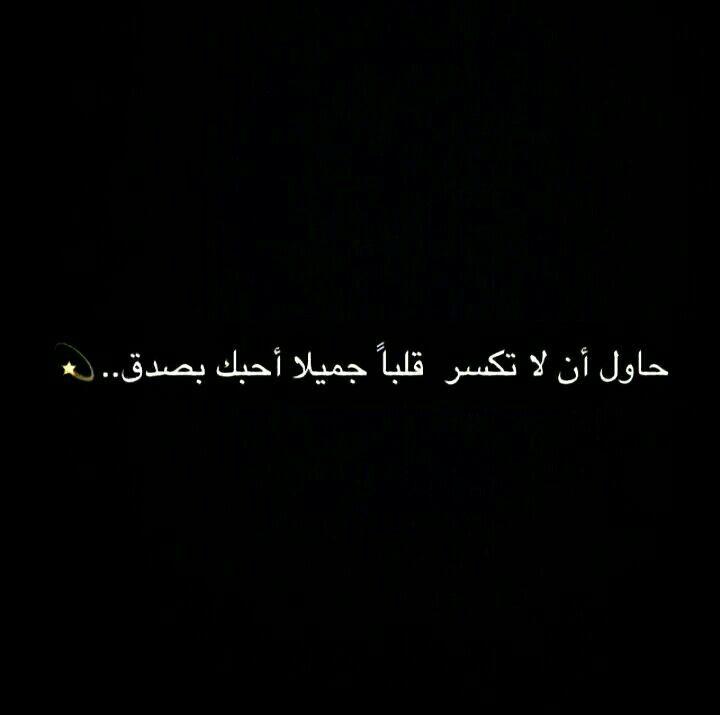 حاول أن لا تكسر قلبا جميلا أحبك بصدق Beautiful Words Words Quotes Mood Quotes