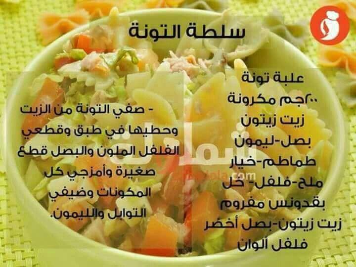 سلطة تونه Food Food And Drink Cooking