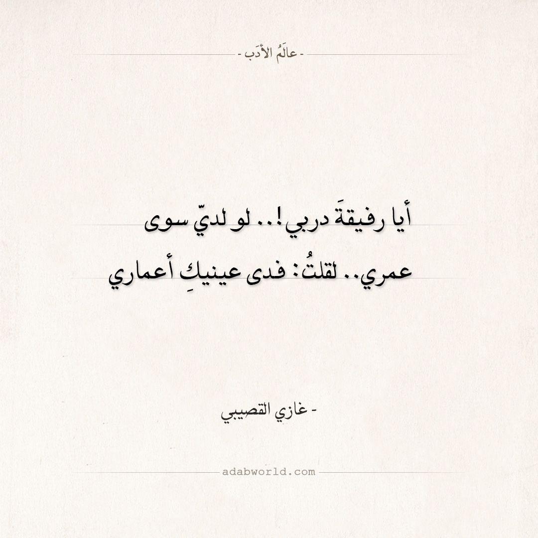 شعر غازي القصيبي أيا رفيقة دربي عالم الأدب Quotes Arabic Calligraphy