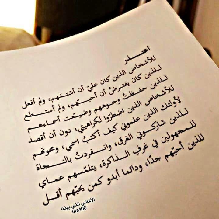 كتاب الأغاني التي بيننا لـ محمد التركي عدسة سمر الخالدي Qoutes Quotations Arabic Quotes