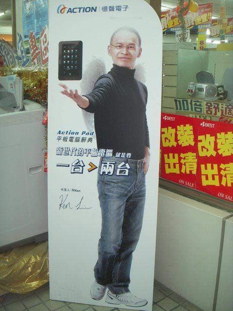 Chinese Steve Jobs resurrection