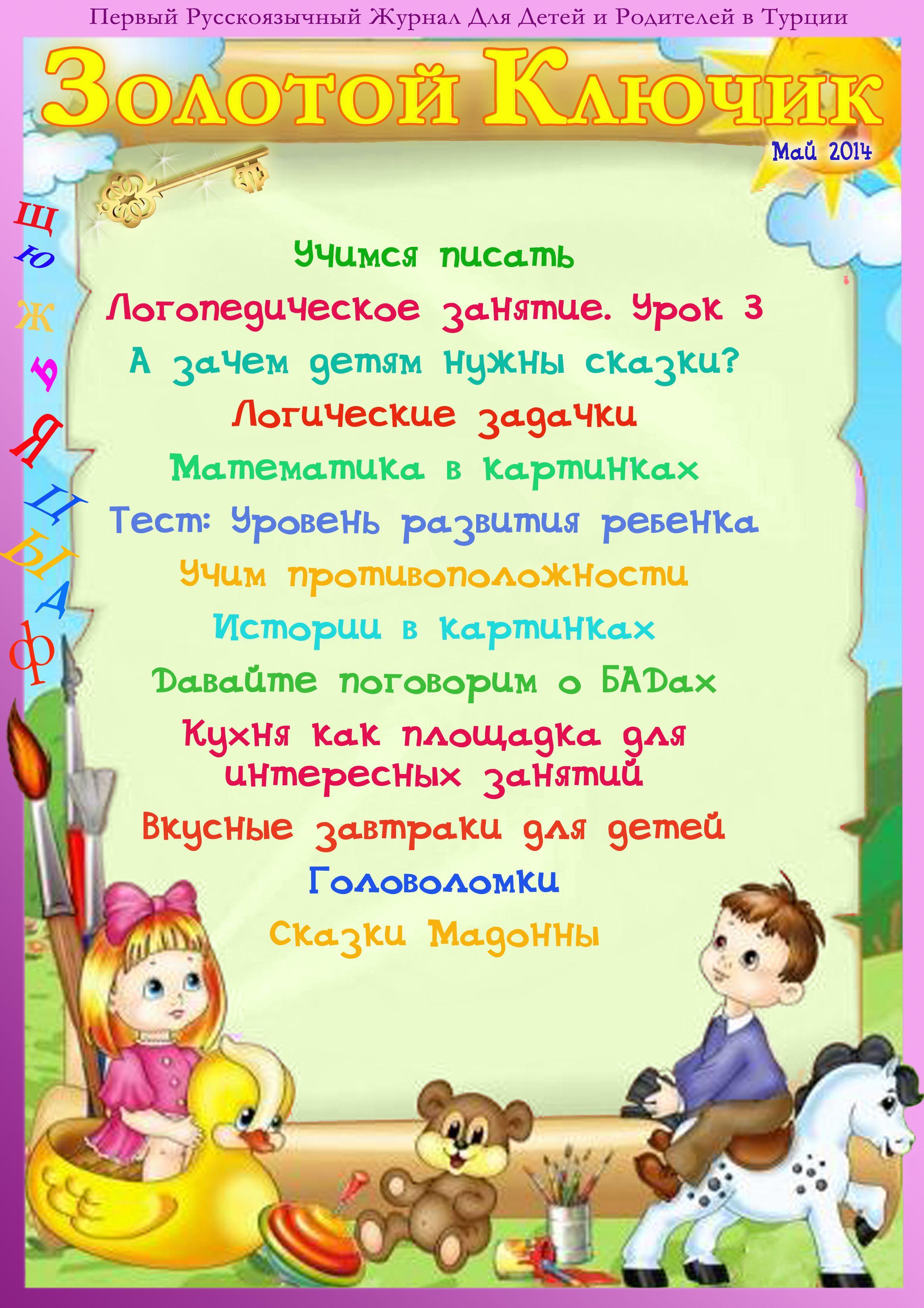 """Photo of Вышел майский номер детского журнала """"Золот…"""