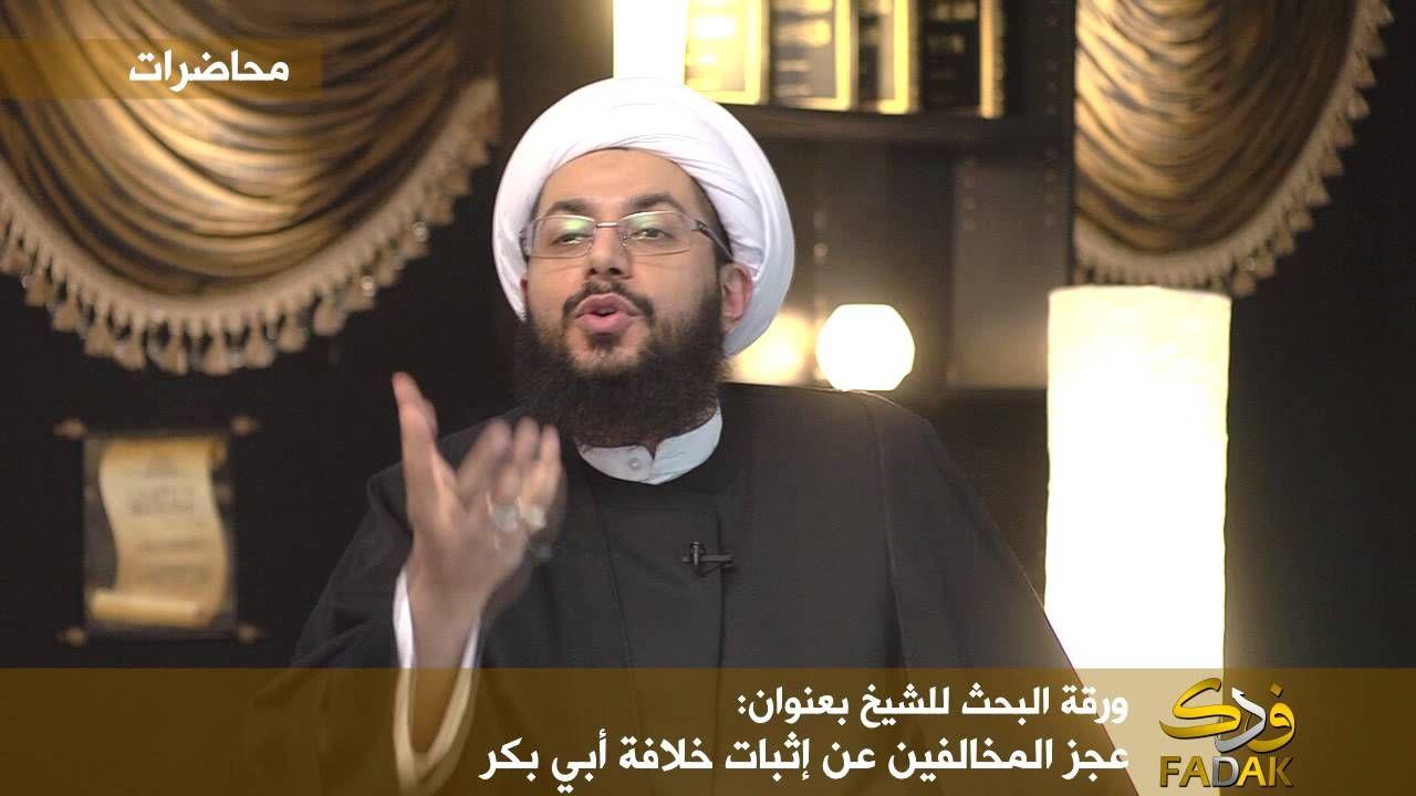 عجز المخالفين عن إثبات خلافة أبي بكر الشيخ ياسر الحبيب