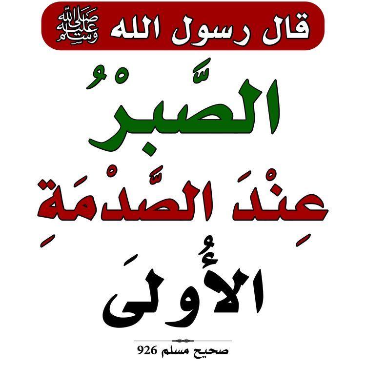 الصبر عند الصدمة الأولى Hadeeth Quran Islam