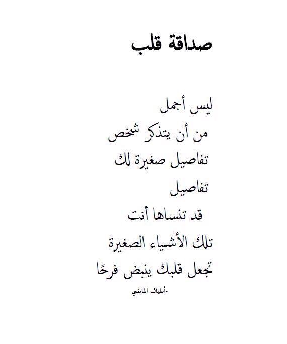 Pin by raghad rifai on Arabic | Arabic love quotes
