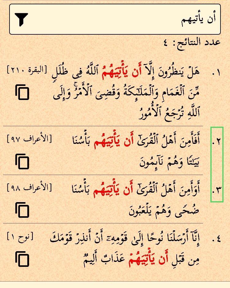 أن يأتيهم أربع مرات في القرآن مرتان أن يأتيهم بأسنا في الأعراف وحيدة أن يأتيهم الله في البقرة ٢١٠ وحيدة أن يأتيه Holy Quran Quran Islam Quran