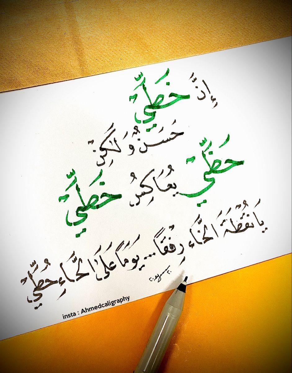 ان خطي حسن ولكن حظي يعاكس خطي يانقطة الخاء رفقا يوما على الحاء حطي Arabic Words Arabic Words