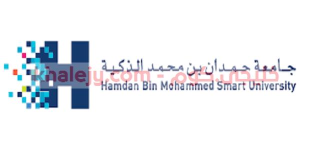 وظائف جامعة حمدان بن محمد الذكية في الامارات عدة تخصصات للمواطنين والمقيمين تعلن جامعة حمدان بن محمد الذكية في الا Tech Company Logos Company Logo University
