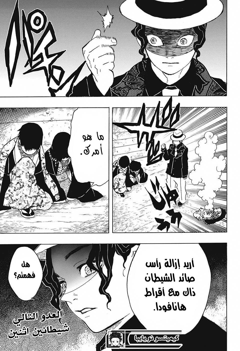Pin by huen aljofi on Anime wallpaper Demon, Manga pages