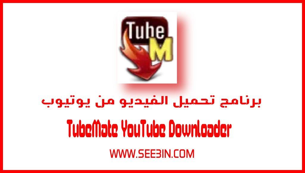 شرح و تنزيل برنامج تحميل الفيديو من يوتيوب Tubemate Youtube Youtube Videos Video