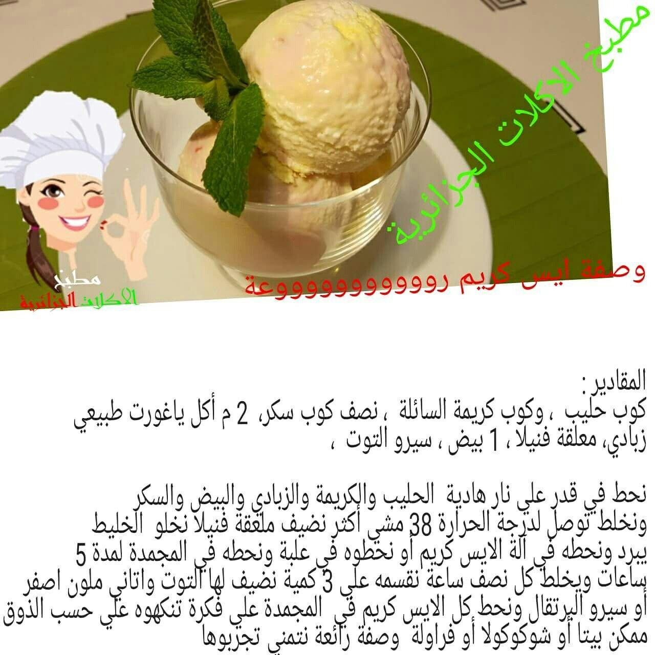 للمزيد من الوصفات زورو قناتي علي اليوتيوب Nawal L Algerienne Cook Food Desserts Fruit