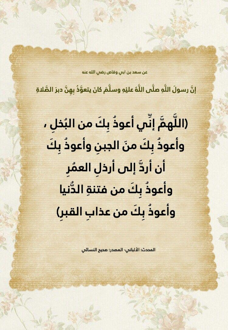 الدعاء بعد الصلاة Hadith Throw Pillows Islam