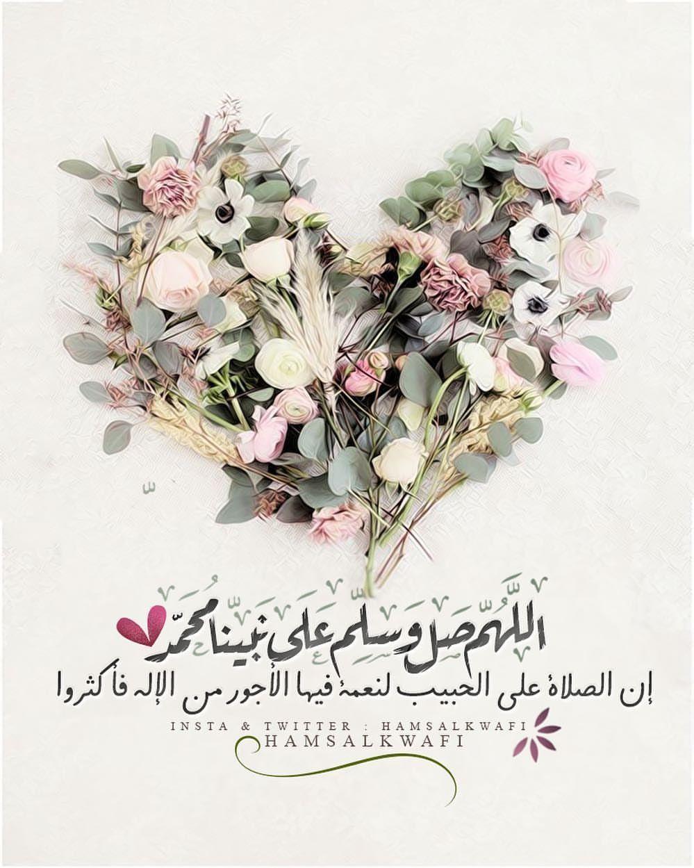 الصلاة على النبي خلفيات فيسبوك اسلامية جديدة Paroles Religieuses Hadith Le Prophete