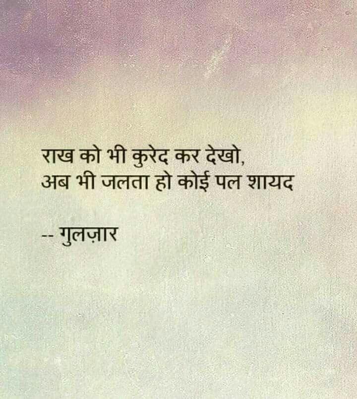 Urdu Tattoo Quotes: Gulzar Poetry, Hindi Quotes