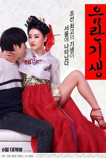 Lustful Gisaeng 2017 HD K-Movie ေအာဇာတ္လမ္း Full HD ...