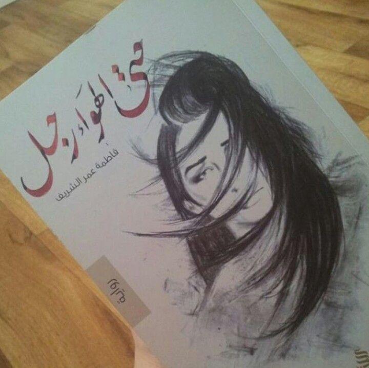 Pin By 5jll On ذووق 5jll Book Cover Books Art