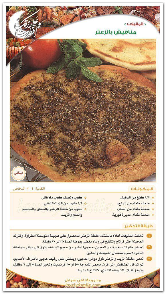 أكلات رمضان 2015 طبخات رمضان 2015 مشويات رمضان 2015 شربات عصائر رمضان 2015 Save Food Syrian Food Cooking Recipes