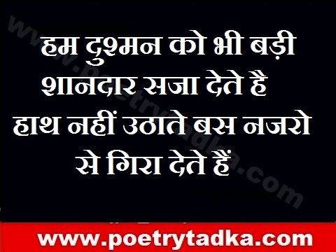 Hindi Shayari And Suvichar Quotes In Hindi Attitude Insulting Quotes Insulting Quotes For Haters