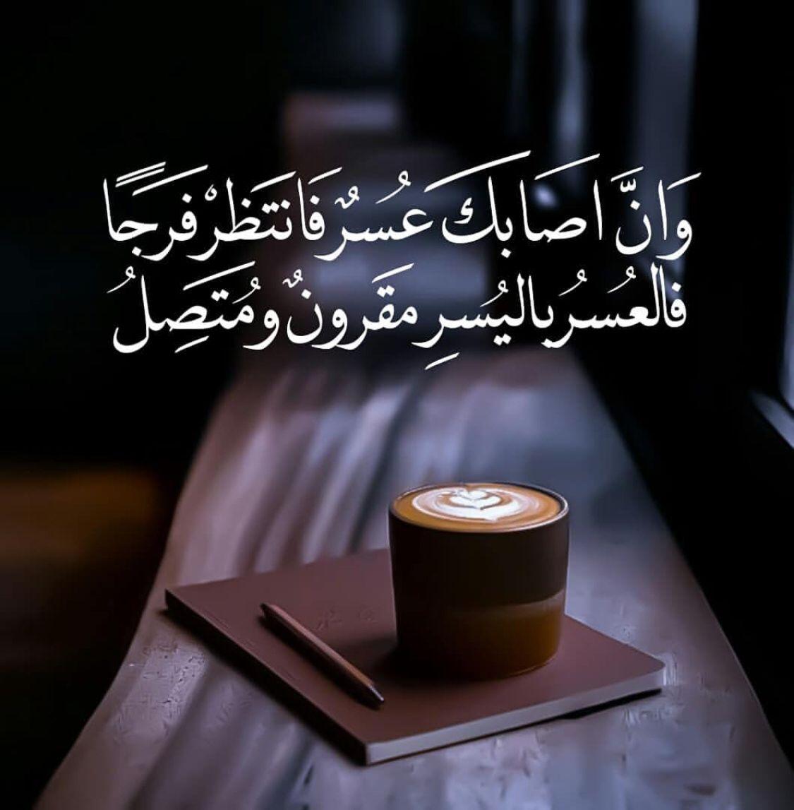 Pin By Angelina Love On مواعظ خواطر إسلامية Beautiful Quran Quotes Beautiful Arabic Words Arabic Quotes