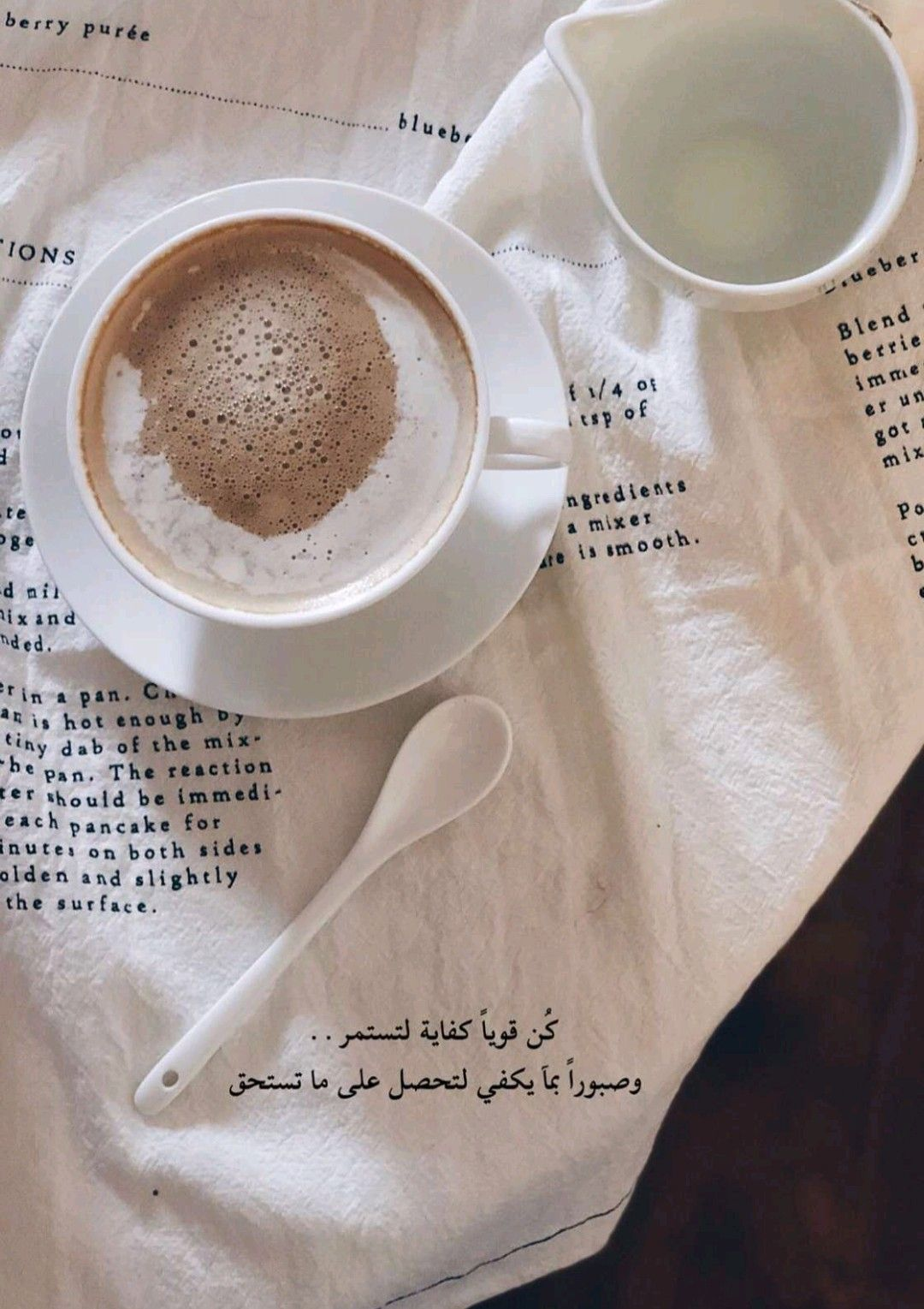 Pin by حيــاة on سنابات | Quotes, Arabic quotes, Cool words #coffeeTime