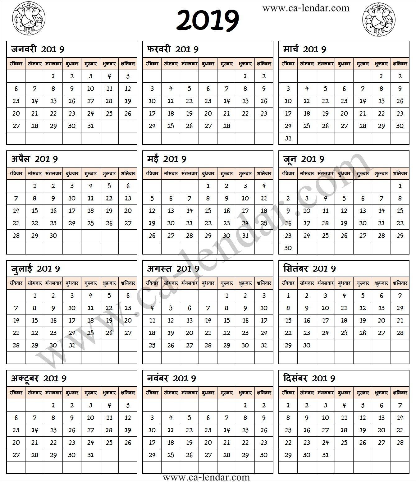 2019 Hindu Calendar Editable 2019 Calendar Pinterest Calendar