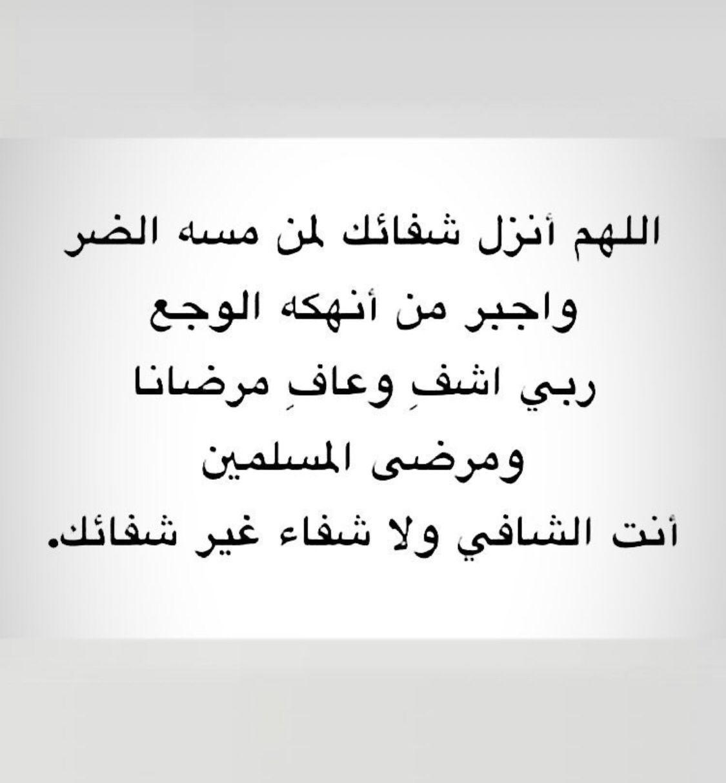اللهم آمين Quotes Islam Prayers