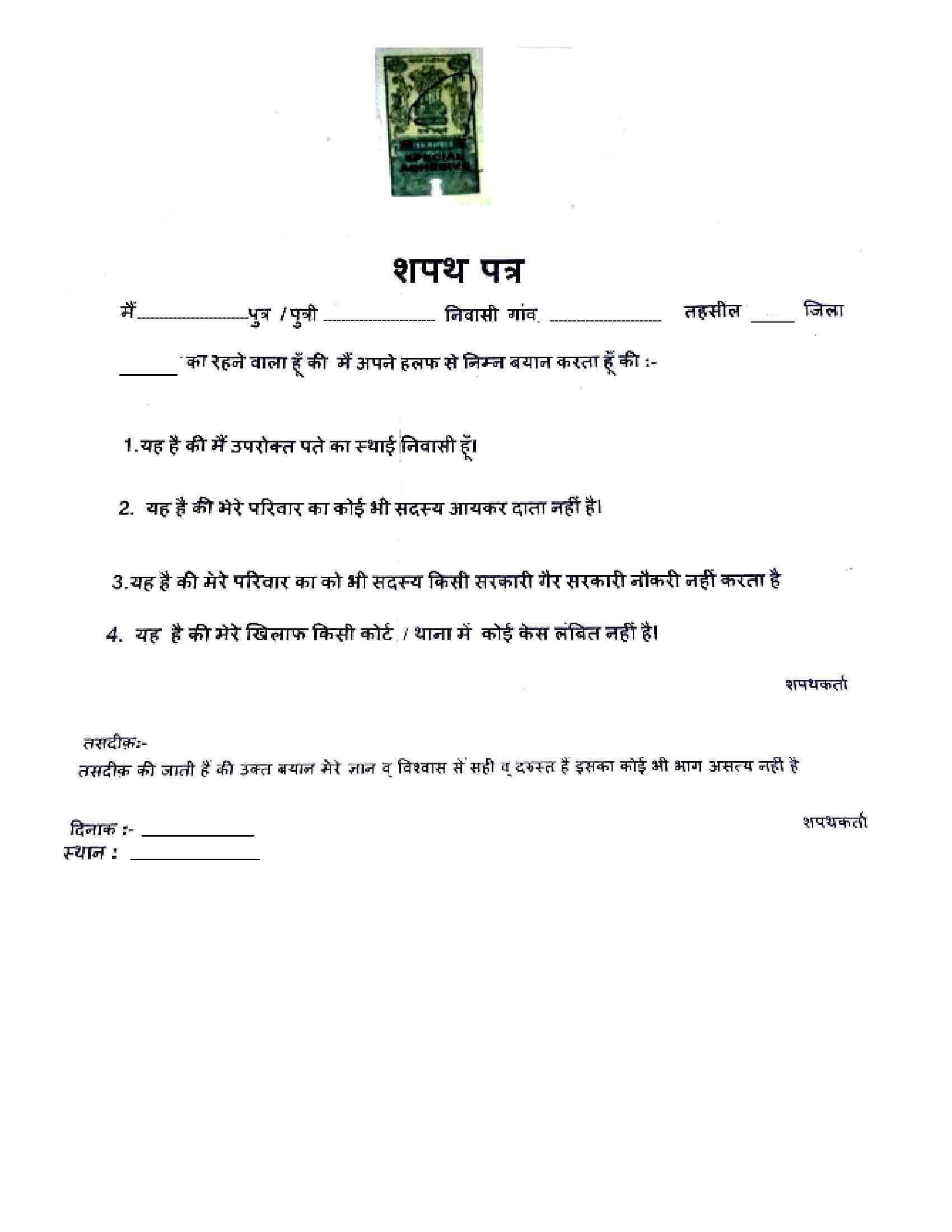 8598ed5415649425ff4b97b3e19f5154 Online Form Govt Job Haryana on