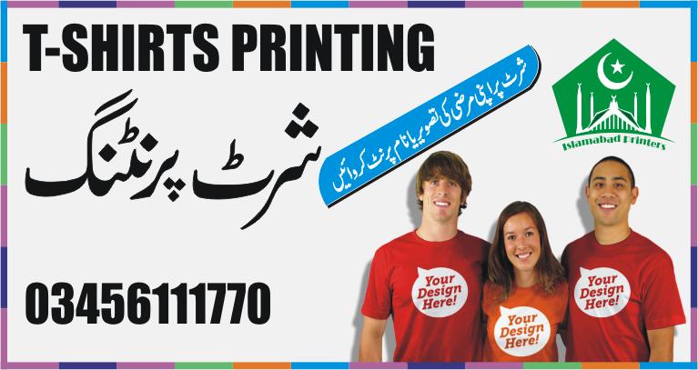 Custom T-Shirts Printing Islamabad - Design Your Own T-Shirts