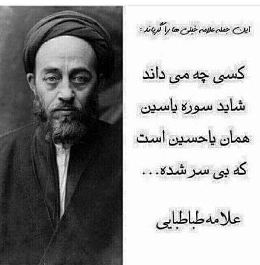 کسی چه می داند شاید سوره یاسین همان یا حسین است که بی سر شده Islamic Inspirational Quotes Picture Quotes Islamic Pictures