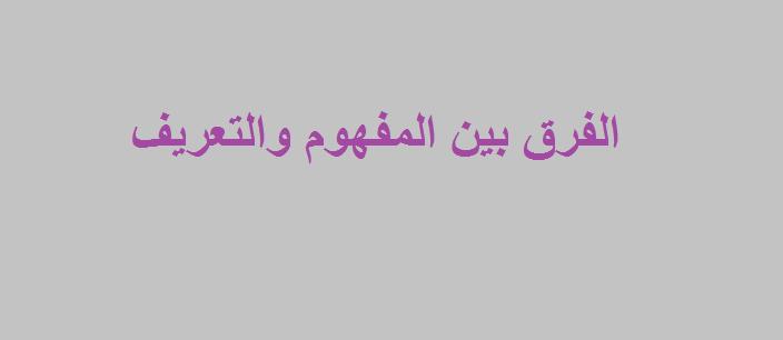 الفرق بين المفهوم والتعريف والمصطلح Arabic Calligraphy Calligraphy